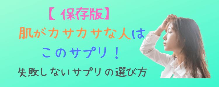肌 カサカサ サプリ
